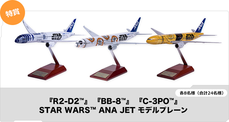 『R2-D2』 『BB-8』 『C-3PO』 STAR WARS<span class='tm'>™</span> ANA JET モデルプレーン