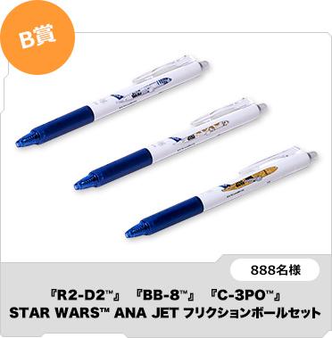 『R2-D2』 『BB-8』 『C-3PO』STAR WARS<span class='tm'>™</span> ANA JET フリクションボールセット